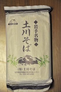 土川そば2015.9.13_k.jpg