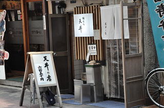 天丼の店2014.6.16_k.jpg