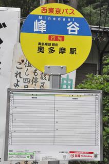 峰谷バス停2014.7.14_k.jpg